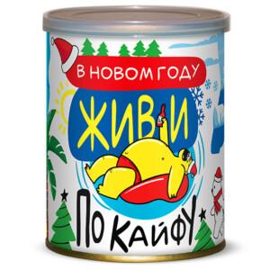 410794 Вкусняшка новогодняя (1)_0022_410800 В новом году живи по кайфу (1)