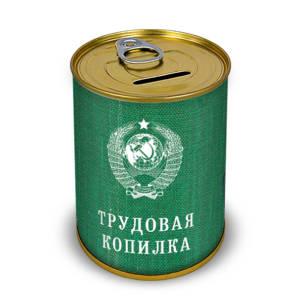 Trudovaya kopilka