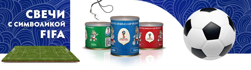 Свечи FIFA ЧМ-2018