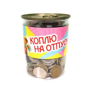 na_otpysk