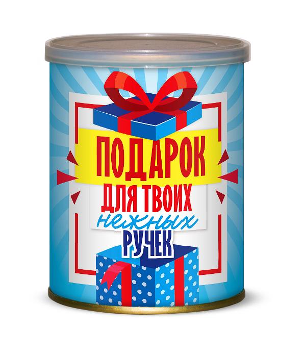 подарок-для-твоих-ручек