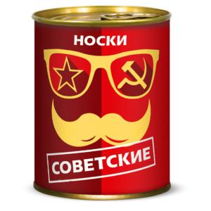 sovetskie