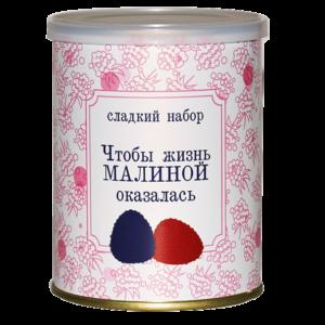 chtobyi-zhizn-malinoy-okazalas-1